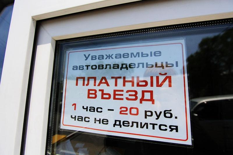 Въезд 20 рублей