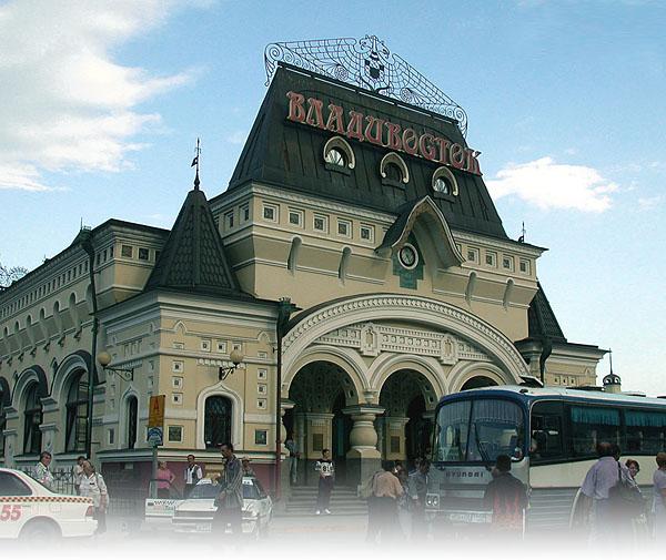 Железнодорожный вокзал Владивостока - Новости Владивостока на ...